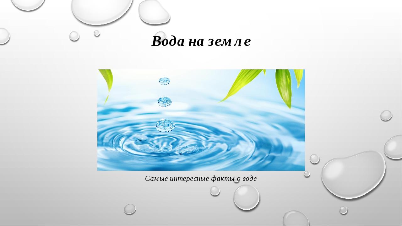 Вода на земле Самые интересные факты о воде