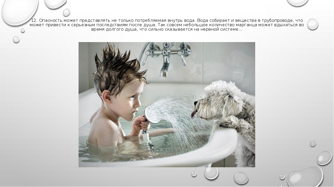 12. Опасность может представлять не только потребляемая внутрь вода. Вода соб...