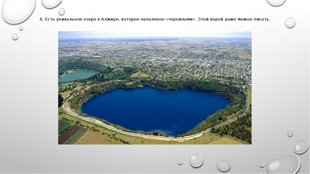 6. Есть уникальное озеро в Алжире, которое наполнено «чернилами». Этой водой...