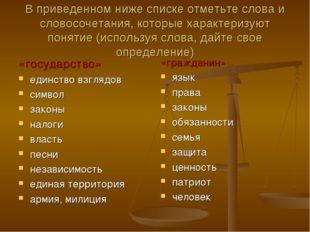 В приведенном ниже списке отметьте слова и словосочетания, которые характериз