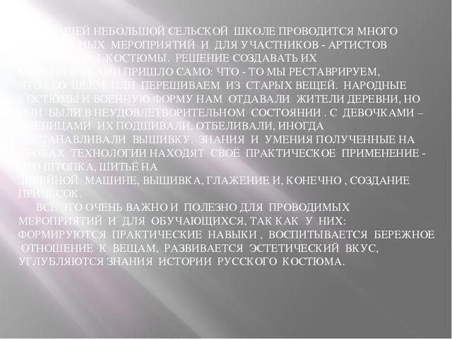 В НАШЕЙ НЕБОЛЬШОЙ СЕЛЬСКОЙ ШКОЛЕ ПРОВОДИТСЯ МНОГО ВНЕКЛАССНЫХ МЕРОПРИЯТИЙ И...