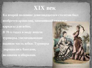 XIX век Ко второй половине девятнадцатого столетия был изобретен кринолин, за