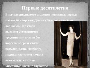 Первые десятилетия В начале двадцатого столетия появились первые платья без к