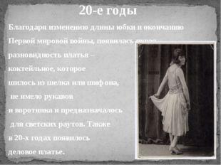20-е годы Благодаря изменению длины юбки и окончанию Первой мировой войны, по