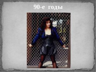 90-е годы