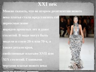 XXI век Можно сказать, что во втором десятилетии нового века платья стали пре
