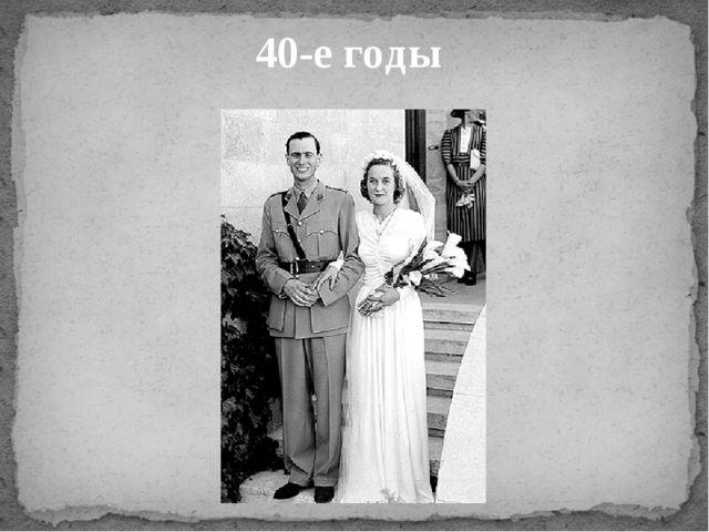 40-е годы