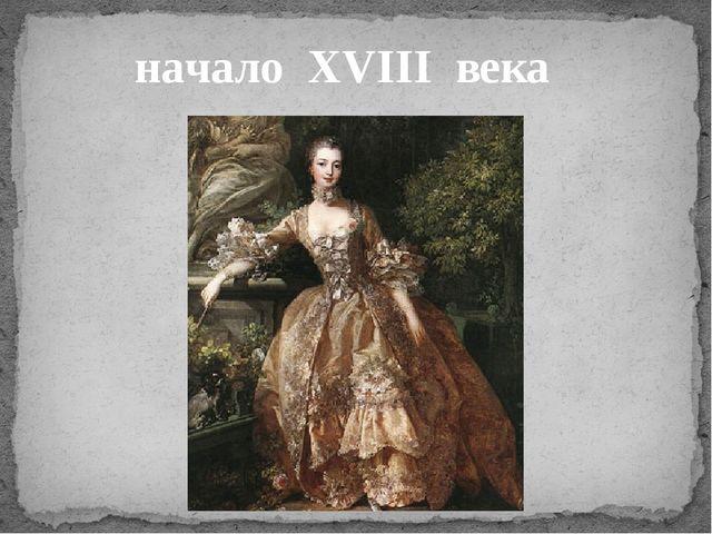 начало XVIII века