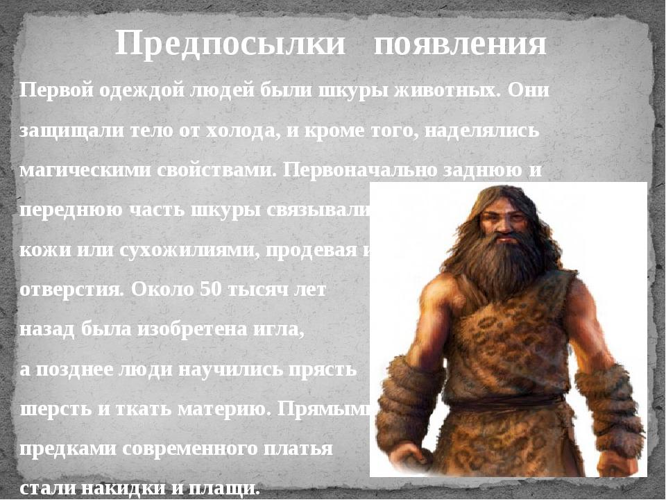 Предпосылки появления Первой одеждой людей были шкуры животных. Они защищали...
