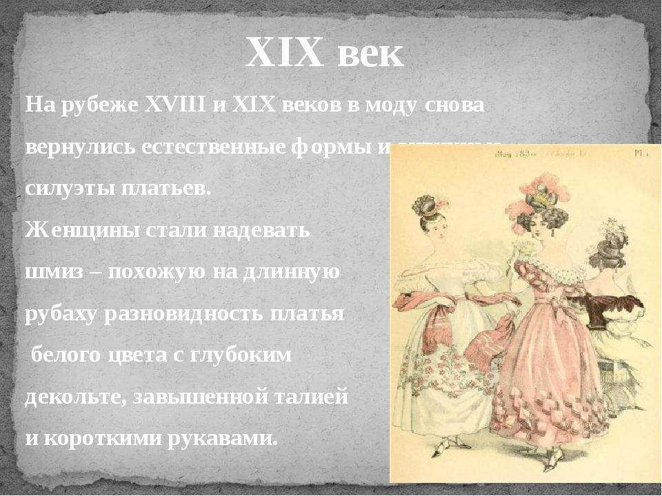 XIX век На рубеже XVIII и XIX веков в моду снова вернулись естественные формы...