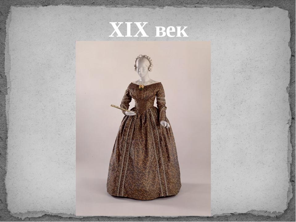 XIX век