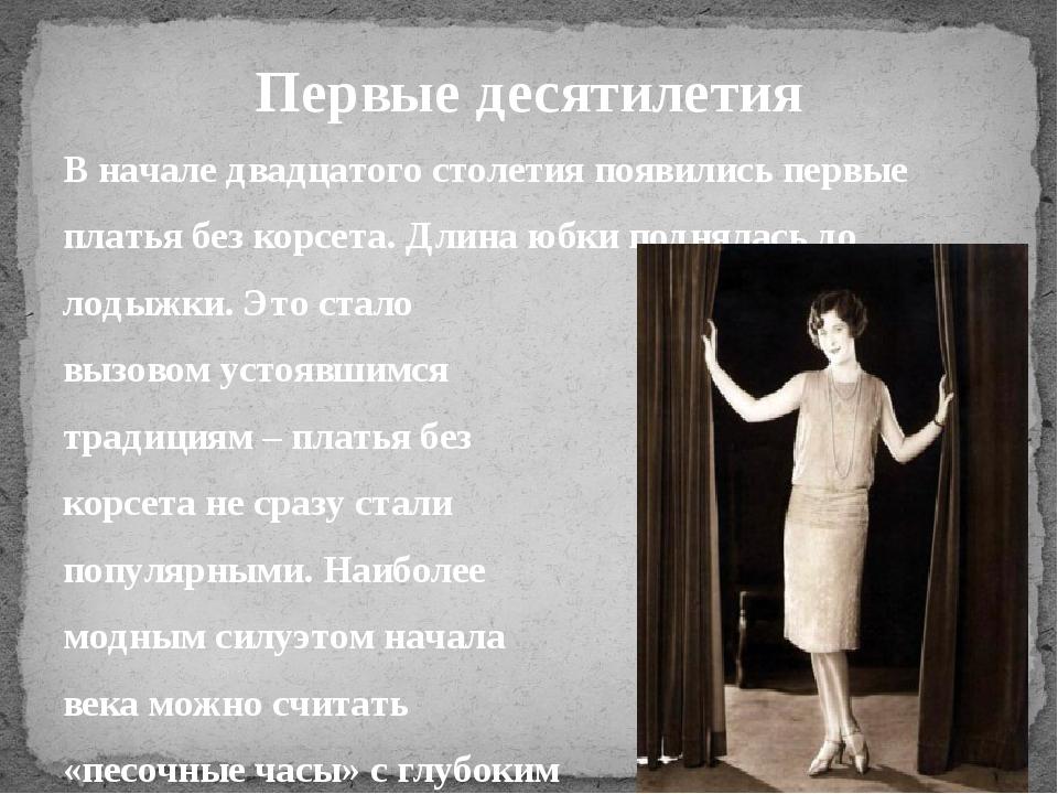 Первые десятилетия В начале двадцатого столетия появились первые платья без к...