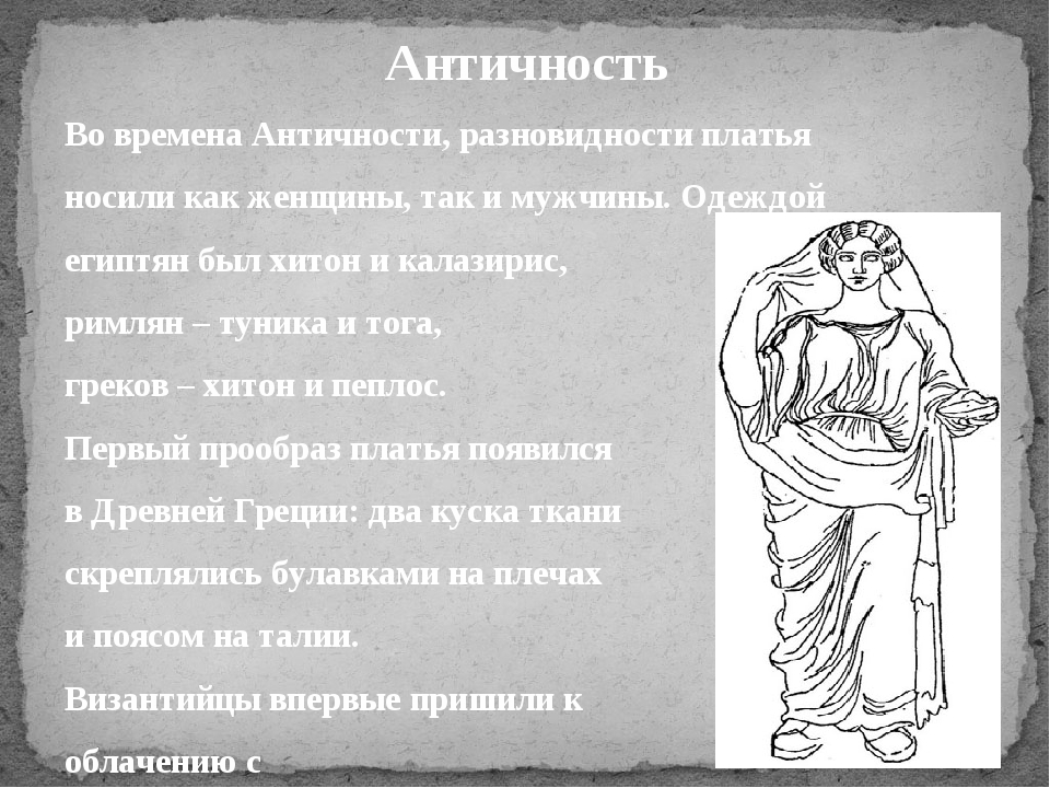 Античность Во времена Античности, разновидности платья носили как женщины, та...