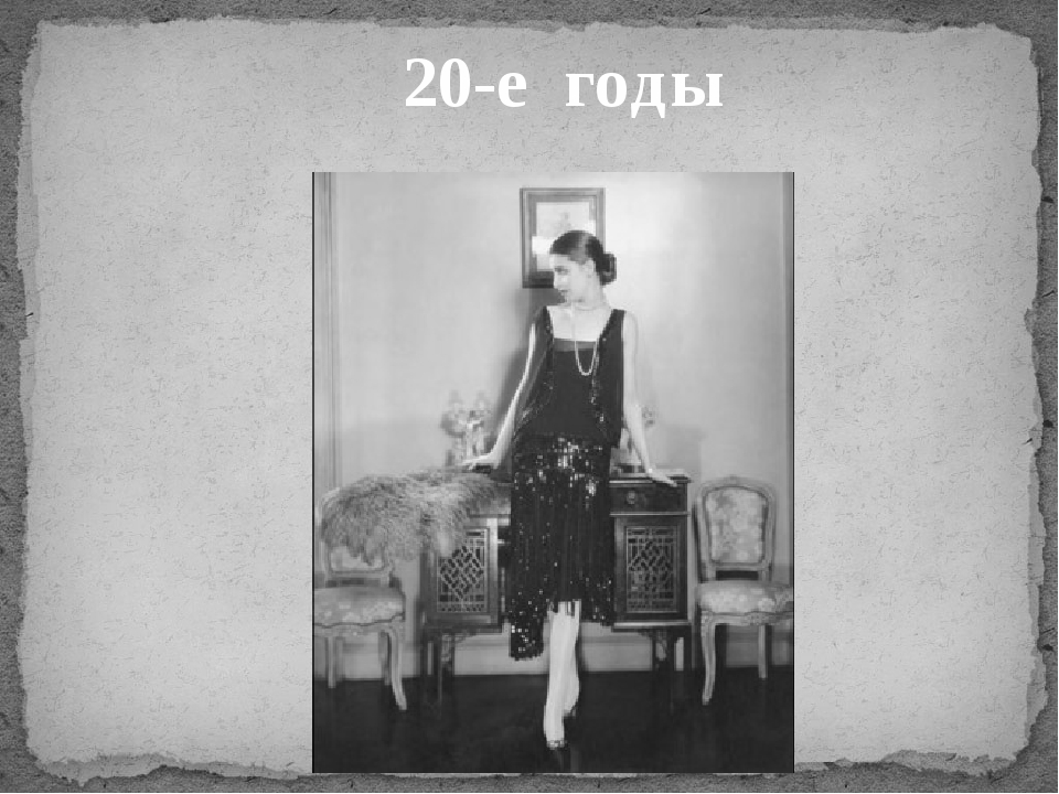 20-е годы