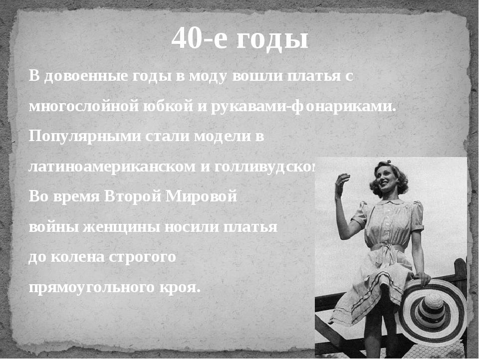 40-е годы В довоенные годы в моду вошли платья с многослойной юбкой и рукавам...