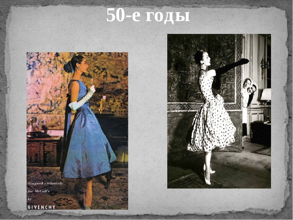 50-е годы