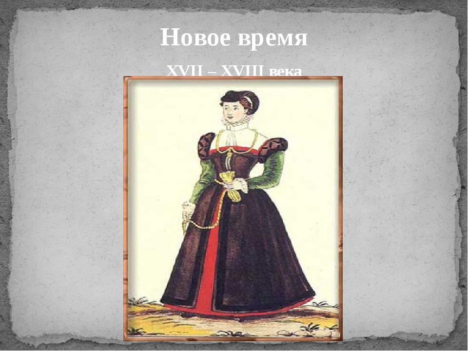 Новое время XVII – XVIII века