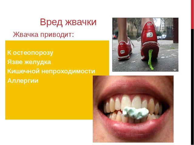 Вред жвачки Жвачка приводит: К остеопорозу Язве желудка Кишечной непроходимо...