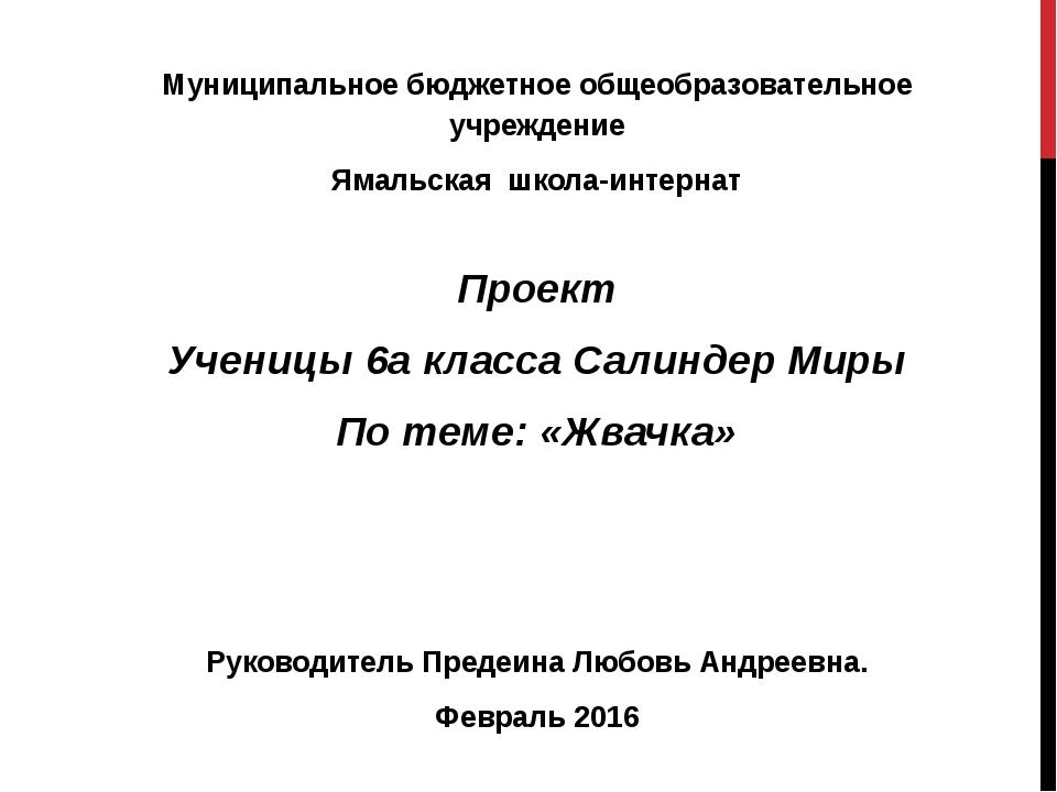 Муниципальное бюджетное общеобразовательное учреждение Ямальская школа-интерн...