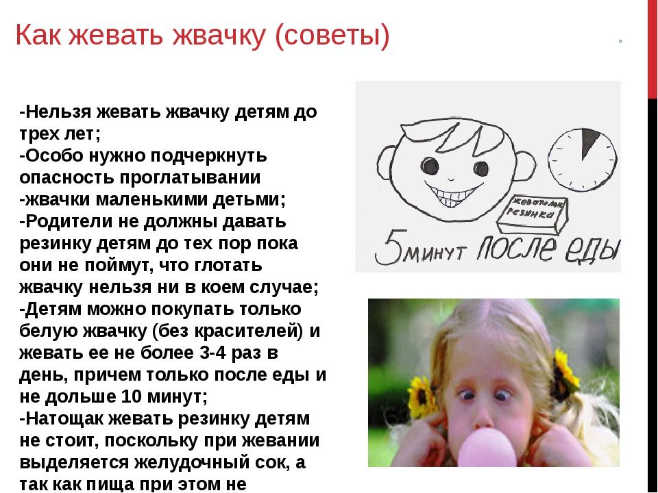 Как жевать жвачку (советы) -Нельзя жевать жвачку детям до трех лет; -Особо ну...