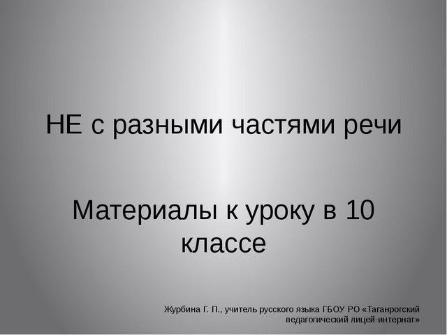 НЕ с разными частями речи Материалы к уроку в 10 классе Журбина Г. П., учител...