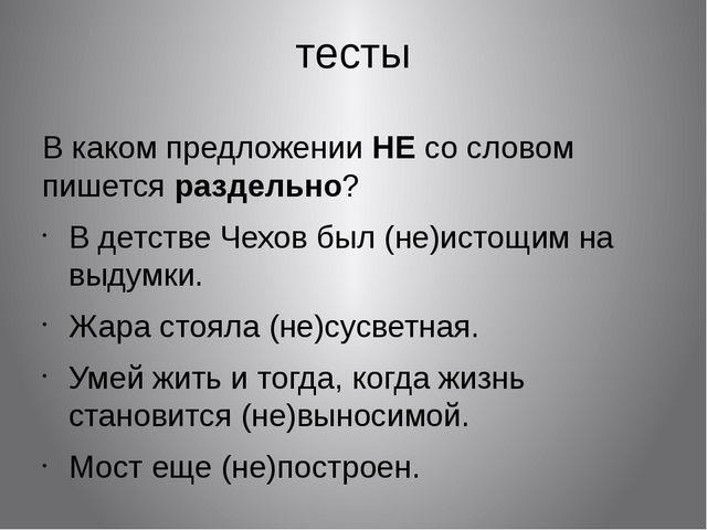 тесты В каком предложении НЕ со словом пишется раздельно? В детстве Чехов был...