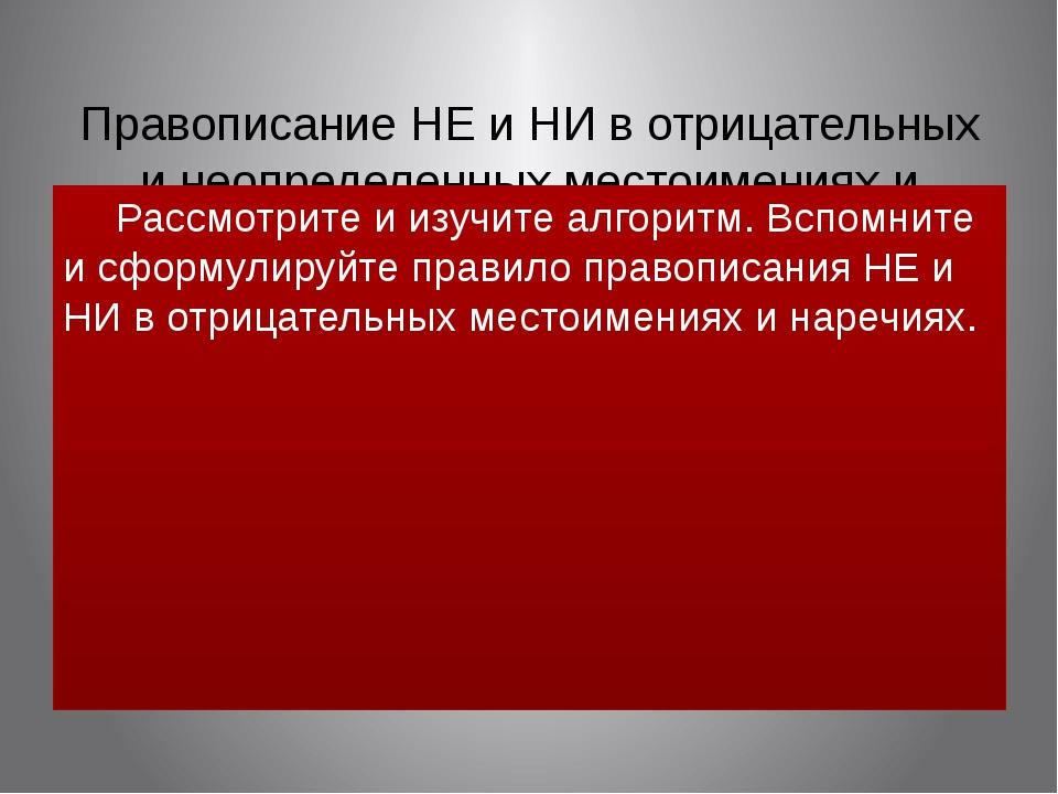 Правописание НЕ и НИ в отрицательных и неопределенных местоимениях и наречия...
