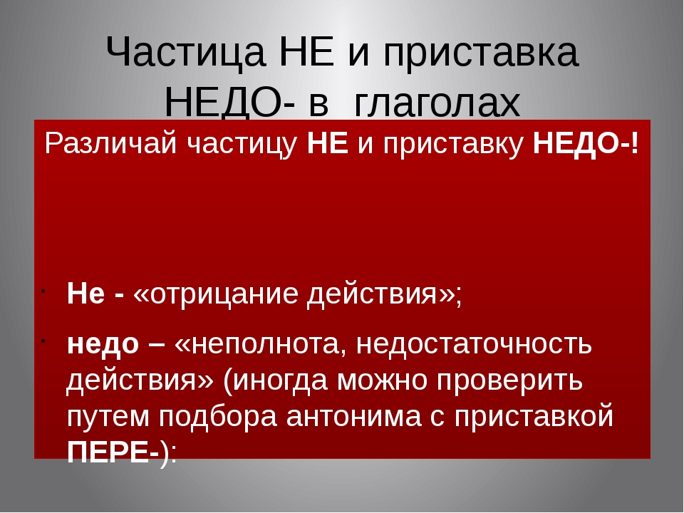 Частица НЕ и приставка НЕДО- в глаголах Различай частицу НЕ и приставку НЕДО-...