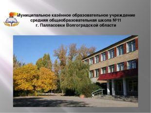 Муниципальное казённое образовательное учреждение средняя общеобразовательная