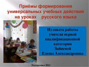 Приёмы формирования универсальных учебных действий на уроках русского языка И