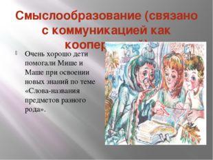 Смыслообразование (связано с коммуникацией как кооперацией) Очень хорошо дети