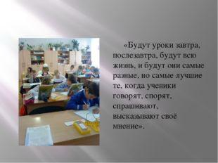 «Будут уроки завтра, послезавтра, будут всю жизнь, и будут они самые разные,