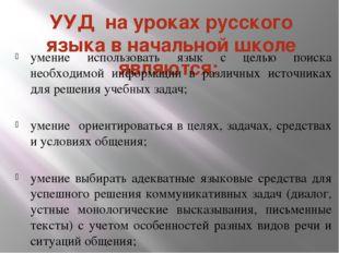УУД на уроках русского языка в начальной школе являются: умение использовать