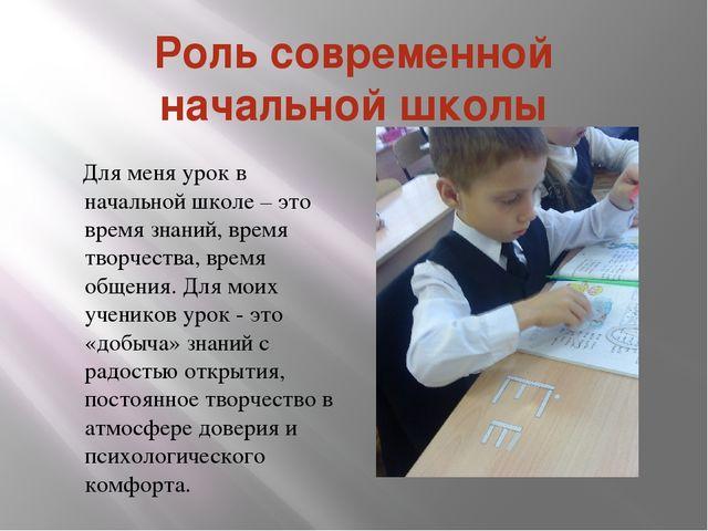 Роль современной начальной школы Для меня урок в начальной школе – это время...