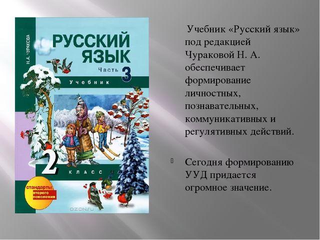 Учебник «Русский язык» под редакцией Чураковой Н. А. обеспечивает формирован...