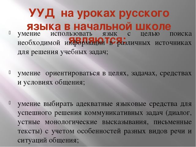 УУД на уроках русского языка в начальной школе являются: умение использовать...