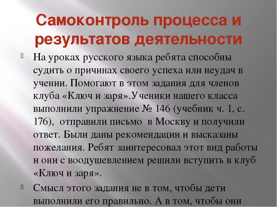 Самоконтроль процесса и результатов деятельности На уроках русского языка реб...