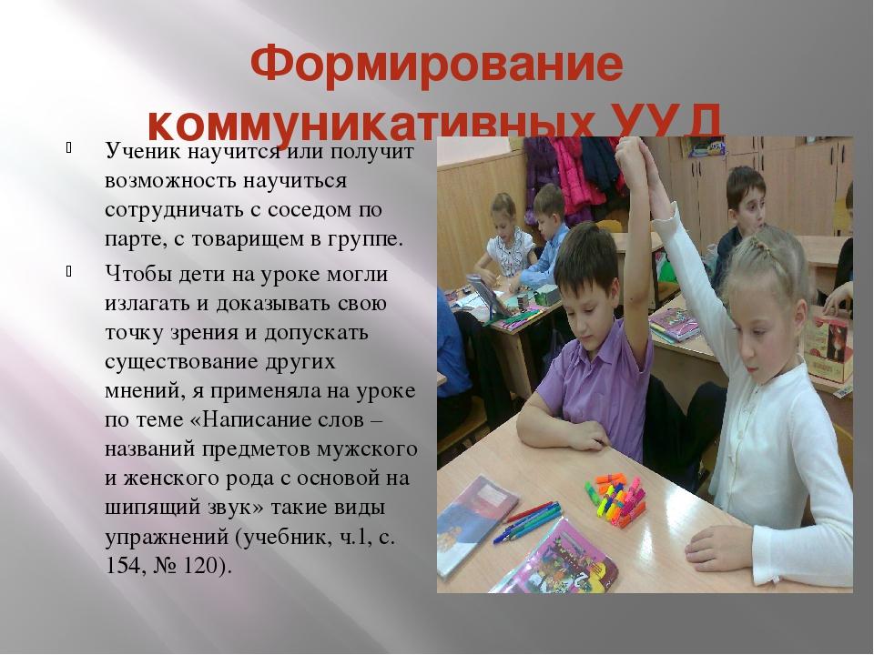Формирование коммуникативных УУД Ученик научится или получит возможность науч...