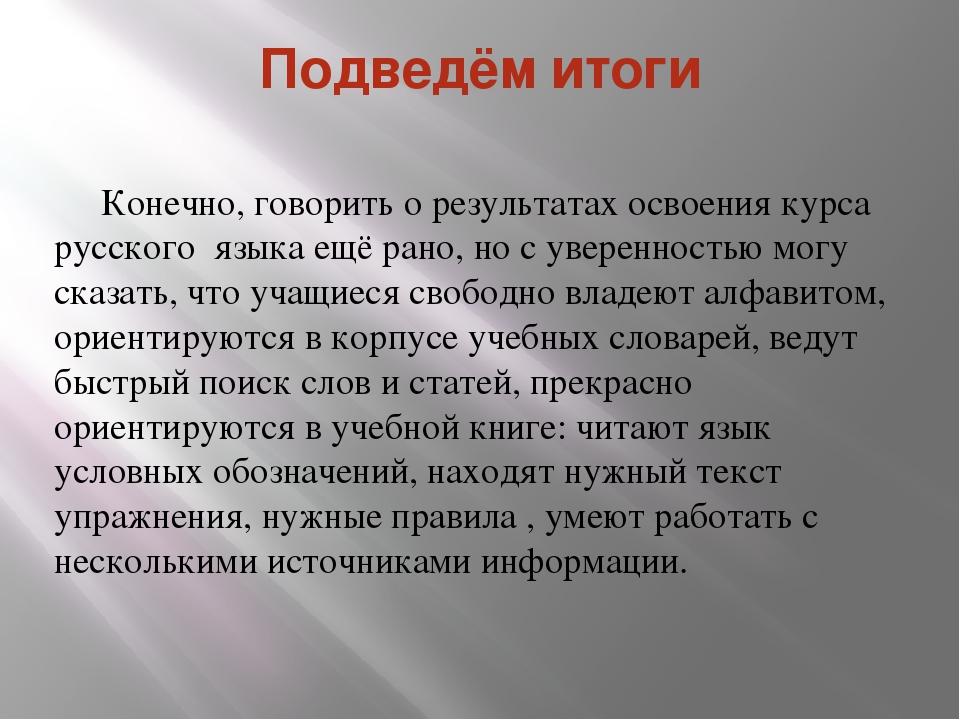 Подведём итоги Конечно, говорить о результатах освоения курса русского языка...