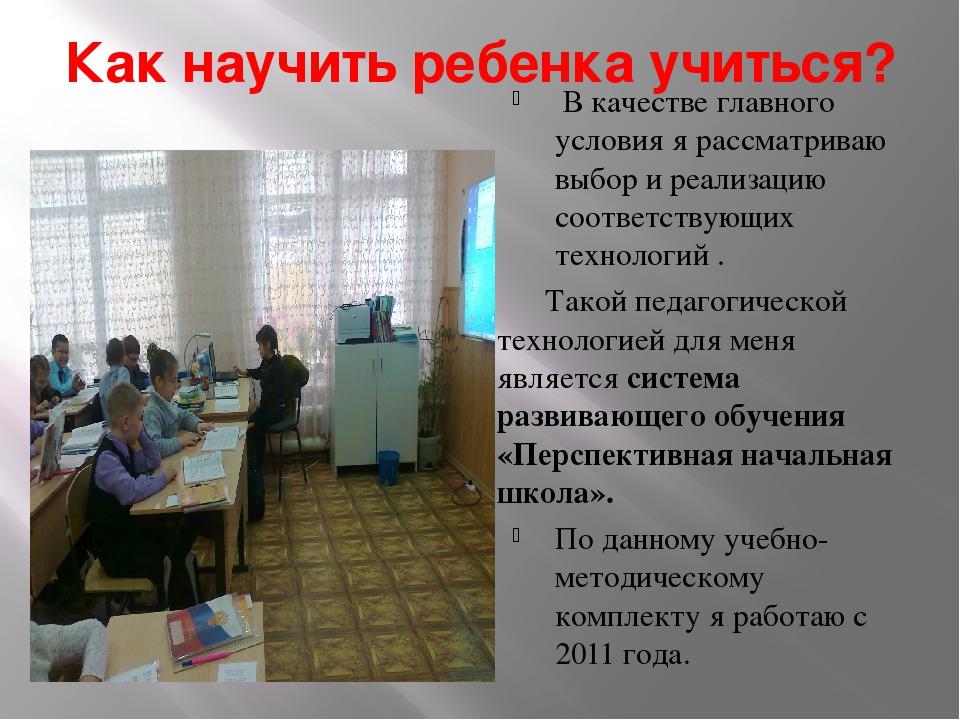 Как научить ребенка учиться? В качестве главного условия я рассматриваю выбор...