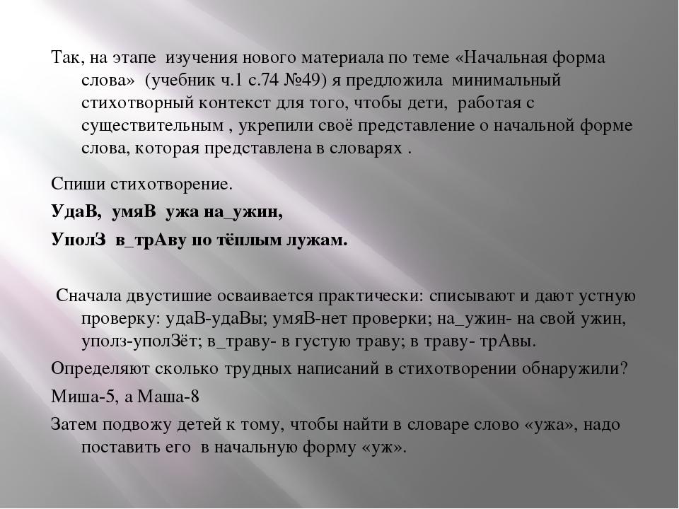 Так, на этапе изучения нового материала по теме «Начальная форма слова» (учеб...