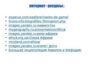 esparus.com›seafarer/vasko-de-gama/ hrono.info›biograf/bio l/livingston.php