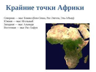Северная— мыс Бланко (Бен-Секка, Рас-Энгела, Эль-Абъяд) Южная— мыс Игольны