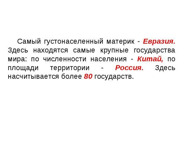 Самый густонаселенный материк - Евразия. Здесь находятся самые крупные госуда...