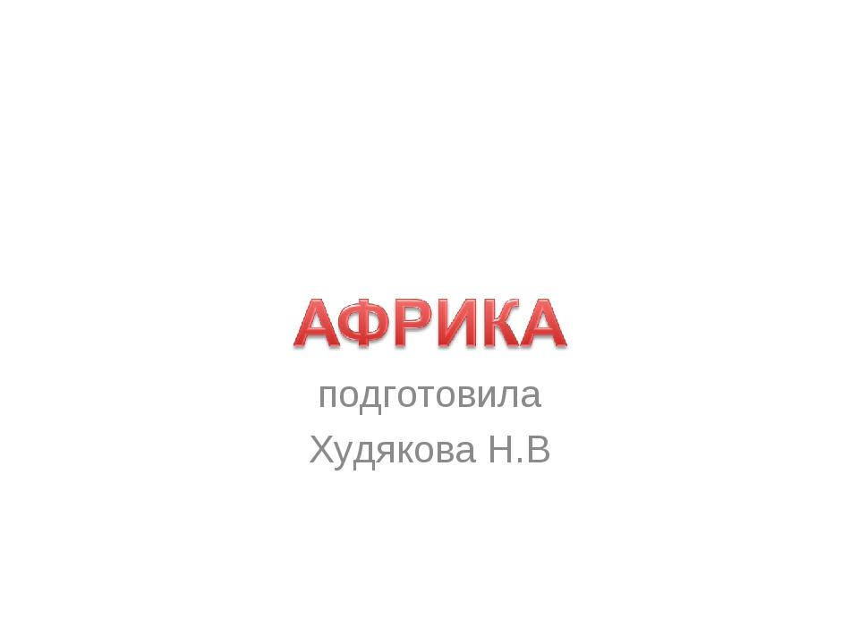 подготовила Худякова Н.В