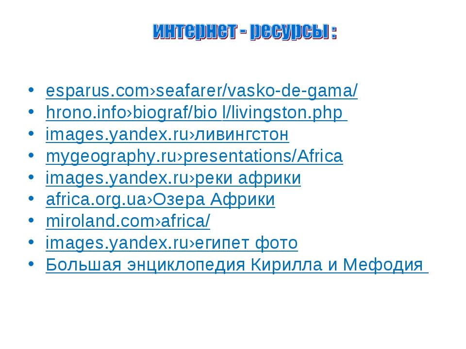 esparus.com›seafarer/vasko-de-gama/ hrono.info›biograf/bio l/livingston.php...