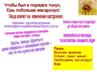 Чтобы был в порядке тонус, Ешь побольше макаронус! Пища. Вкусная, вредная. Ст