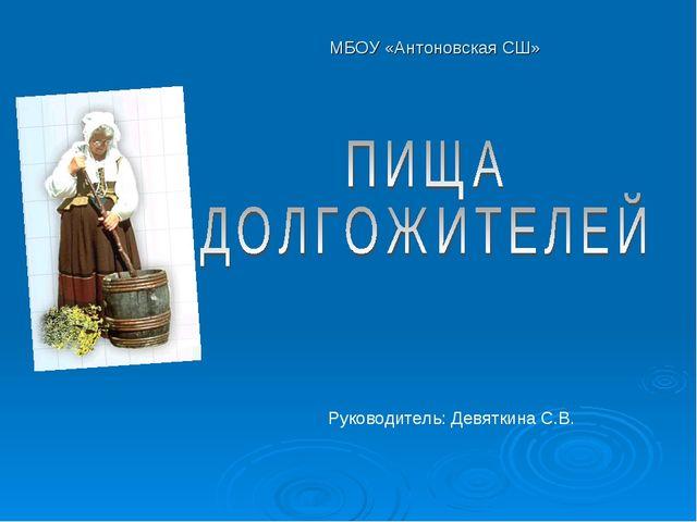 МБОУ «Антоновская СШ» Руководитель: Девяткина С.В.