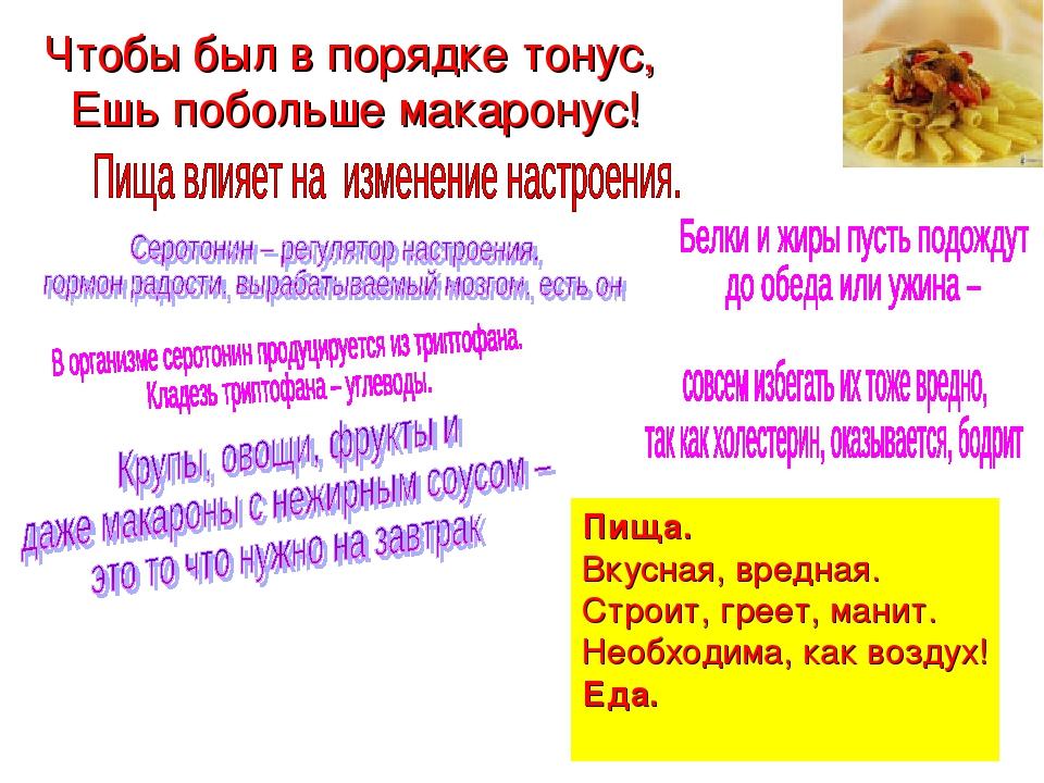 Чтобы был в порядке тонус, Ешь побольше макаронус! Пища. Вкусная, вредная. Ст...
