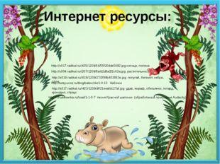 Интернет ресурсы: http://tutsy.ucoz.ru/blog/babochki/1-0-13 бабочки http://s0